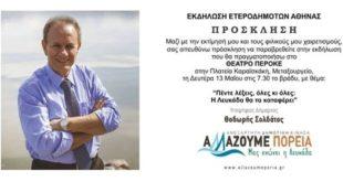 Εκδήλωση του Θ. Σολδάτου για Ετεροδημότες Αθήνας