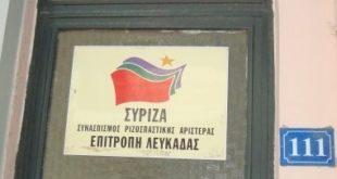 Πρόσκληση της Ν.Ε. του ΣΥΡΙΖΑ στα εγκαίνια του νέου ΓΝΛ