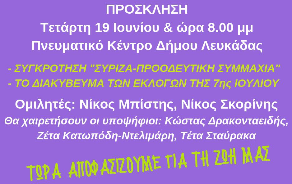 Η Ν. Ε. Λευκάδας του ΣΥΡΙΖΑ σας προσκαλεί