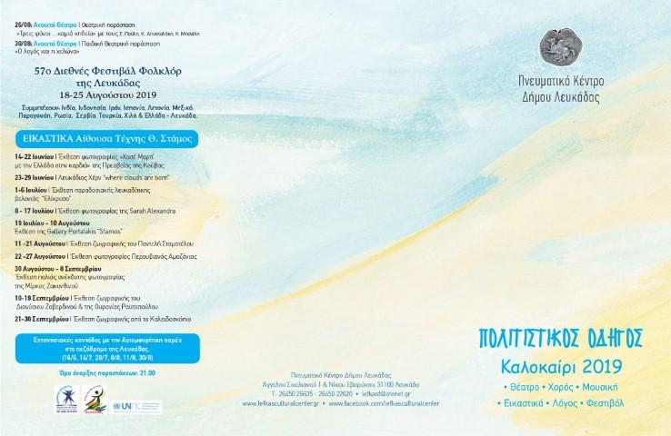 Πρόγραμμα εκδηλώσεων του Πνευματικού Κέντρου