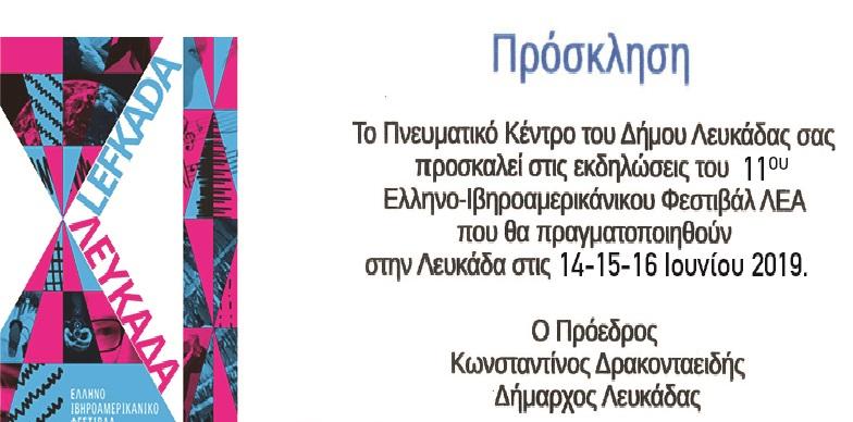 Ελληνο ιβηροαμερικάνικο φεστιβάλ ΛΕΑ – Πρόγραμμα