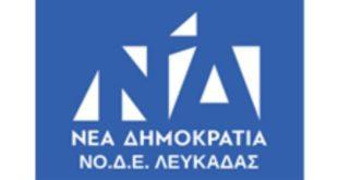 Η ΝΟ.Δ.Ε. Νέας Δημοκρατίας Λευκάδας για τις εκλογές