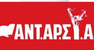 Κατέθεσε το ψηφοδέλτιό της η ΑΝΤΑΡΣΥΑ Λευκάδας