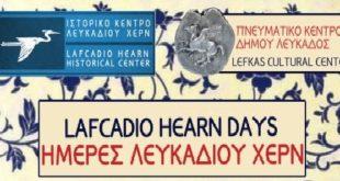 Πνευματικό Κέντρο: Μέρες του Λευκάδιου Χερν