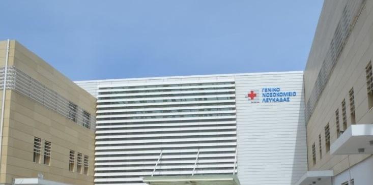 Εργαστηριακές εξετάσεις στο Νοσοκομείο Λευκάδας