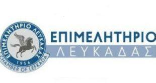 Δήλωση του προέδρου του Επιμελητηρίου Λευκάδας
