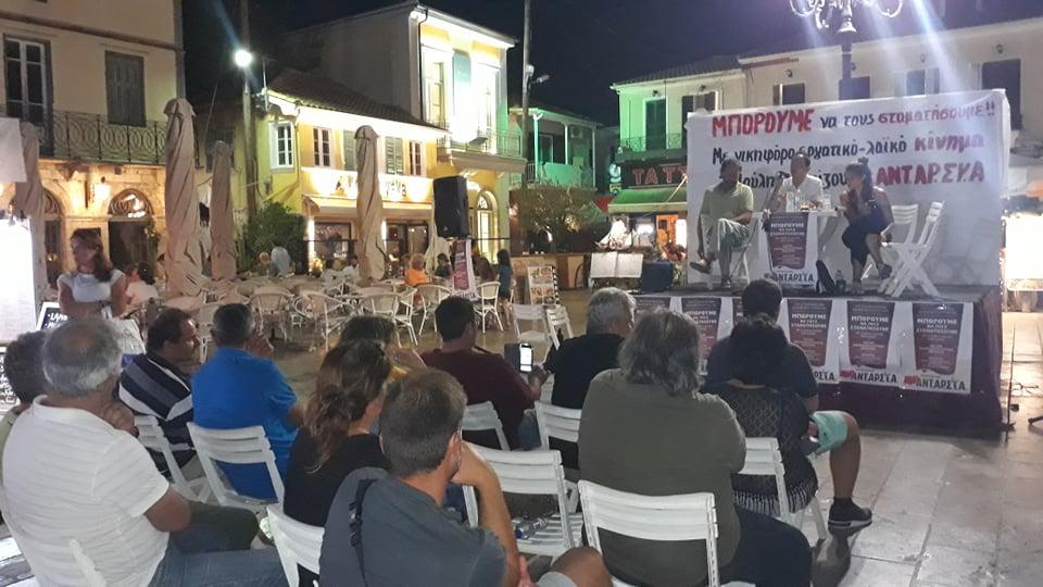 Η προεκλογική εκδήλωση της ΑΝΤΑΡΣΥΑ στη Λευκάδα