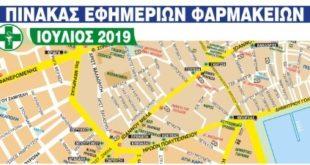 Εφημερεύοντα φαρμακεία στη Λευκάδα τον Ιούλιο 2019
