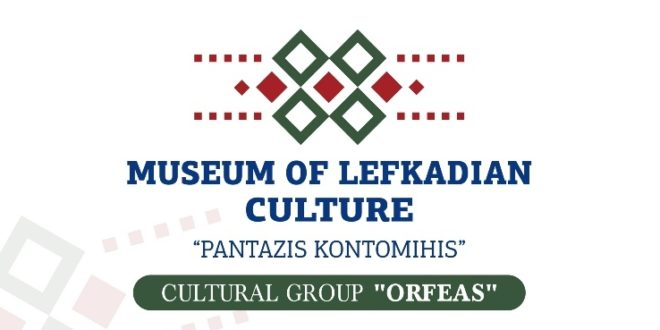 Ώρες λειτουργίας του Μουσείου του Ορφέα Λευκάδας