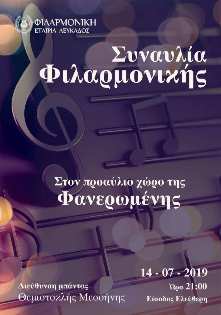 Συναυλία της Φιλαρμονικής στην Ι. Μ. της Φανερωμένης