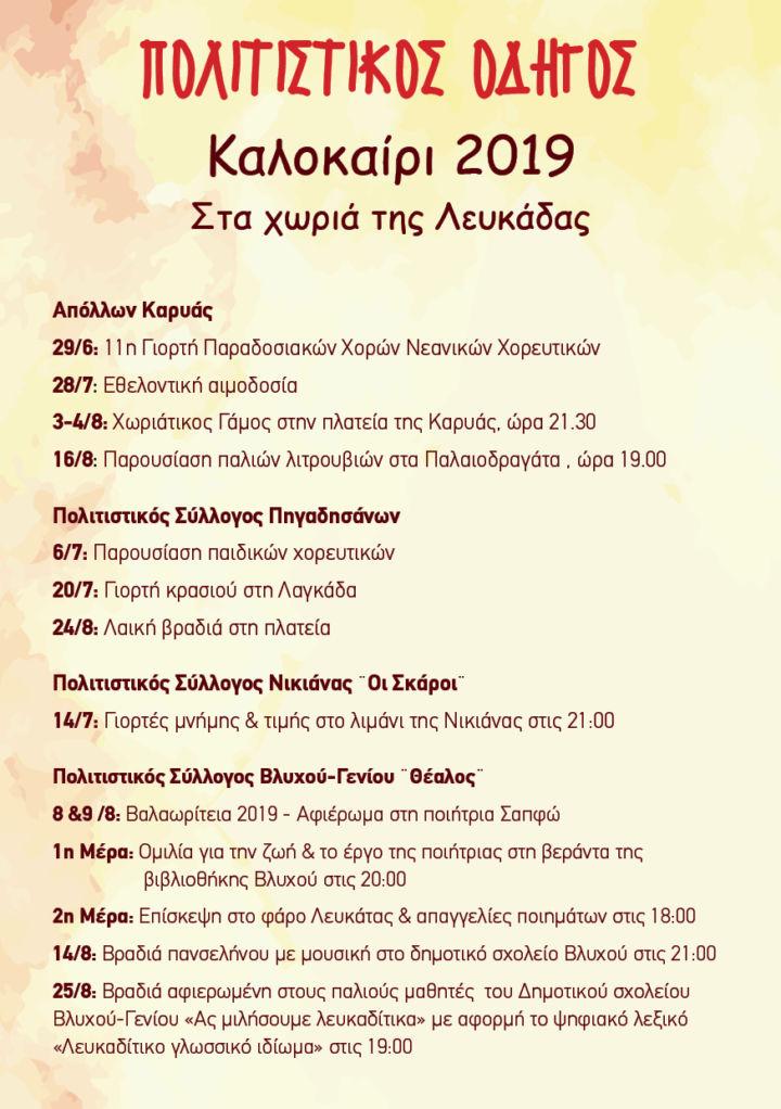 Πρόγραμμα εκδηλώσεων στα χωριά της Λευκάδας