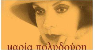 «Μαρία Πολυδούρη» στο Κηποθέατρο της Λευκάδας