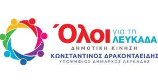 Ανακοίνωση της δημοτικής παράταξης «΄Ολοι για τη Λευκάδα»