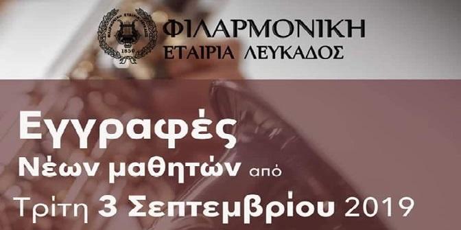 Νέες εγγραφές στην Φιλαρμονική Εταιρεία Λευκάδας