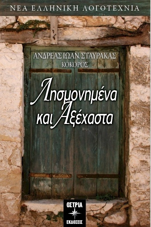 Κυκλοφόρησε το βιβλίο του Α. Σταύρακα «Λησμονημένα κι αξέχαστα»