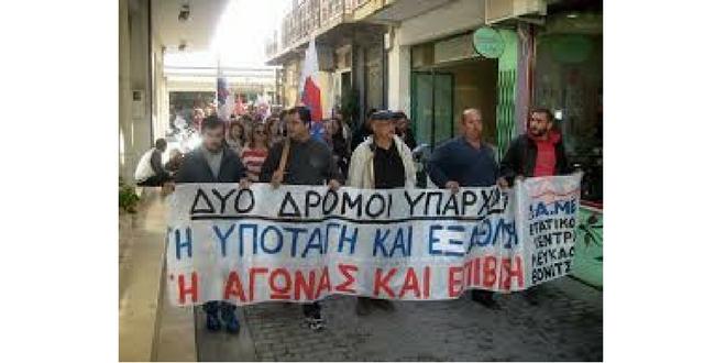 Κάλεσμα του Εργατικού Κέντρου σε απεργία