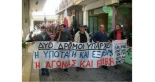 Κάλεσμα του Εργατικού Κέντρου στην απεργία της 2ας Οκτωβρίου