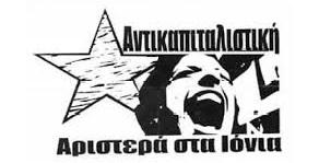 Η Αντικαπιταλιστική Αριστερά στα Ιόνια για τα σκουπίδια