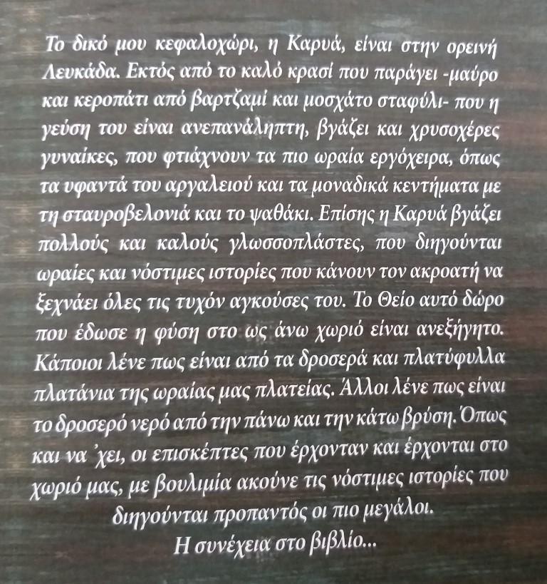 Κυκλοφόρησε το βιβλίο του Α. Σταύρακα «Λησμονημένα και αξέχαστα»
