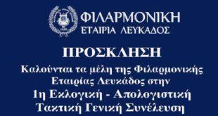 Εκλογές στην Φιλαρμονική Εταιρεία Λευκαδας