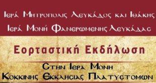 Εορταστική εκδήλωση στην Κόκκινη Εκκλησιά Πλατυστόμων