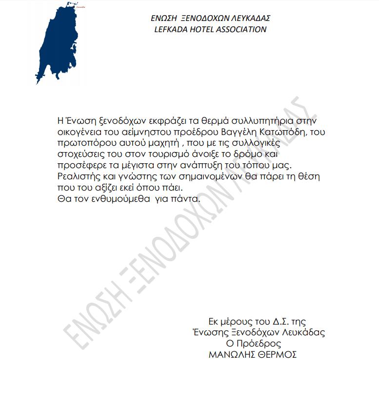 Έκφραση συλλυπητηρίων από την Ένωση Ξενοδόχων Λευκάδας