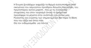 Μεγάλη απώλεια ο Βαγγέλης Κατωπόδης για την Ένωση Ξενοδόχων
