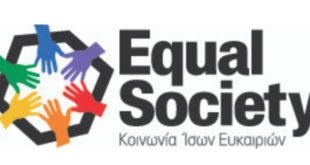 Τα νέα εργαστήρια Κοινωνικής Επιχειρηματικότητας της Εqual Society