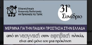 31o Συνέδριο για την παιδική προστασία