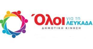 Ανακοίνωση της Δημοτικής Κίνησης «Ολοι για τη Λευκάδα»