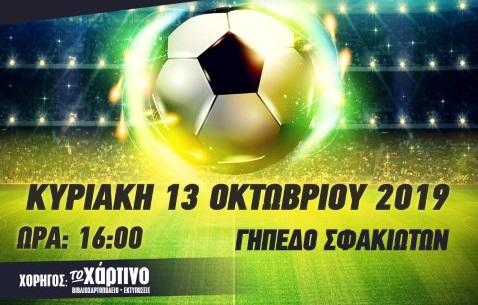 Πρωτάθλημα Β΄Κατηγορίας: Λευκάτας – Τσουκαλάδες