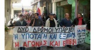Συλλαλητήριο του Εργατοϋπαλληλικού Κέντρου Λευκάδας-Βόνιτσας
