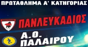 Πρωτάθλημα Α΄Κατηγορίας: Πανλευκάδιος – Α.Ο. Παλαίρου