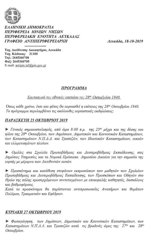 Το πρόγραμμα εορτασμού της Εθνικής επετείου της 28ης Οκτωβρίου
