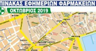 Εφημερεύοντα Φαρμακεία πόλης Λευκάδας τον Οκτώβριο 2019