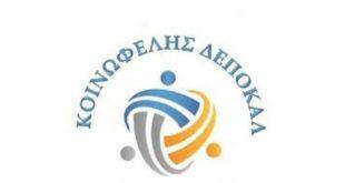 Ξεκινούν οι αιτήσεις για το πρόγραμμα «Άθληση για όλους»
