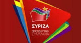 Ανακοίνωση της Ν Ε Λευκάδας του ΣΥΡΙΖΑ