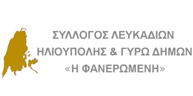 Νέο Δ. Σ. στον Σύλλογο Λευκαδίων Ηλιούπολης «Η ΦΑΝΕΡΩΜΕΝΗ»