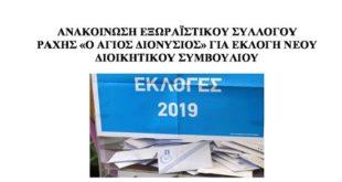 Εκλογές στον Σύλλογο «Άγιος Διονύσιος» Ράχης