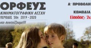 Δυο νέες ταινίες από την κινηματογραφική Λέσχη του Ορφέα