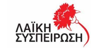 Η Λαϊκή Συσπείρωση για το ΠΕ συμβούλιο στην Κεφαλονιά