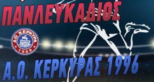 Πρωτάθλημα Γυναικών Γ΄Εθνικής: Πανλευκάδιος – Α.Ο. Κέρκυρας 1996