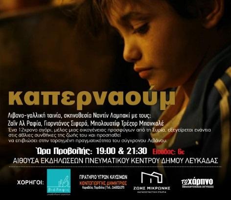 Νέο έργο στην Κινηματογραφική Λέσχη: «Καπερναούμ»