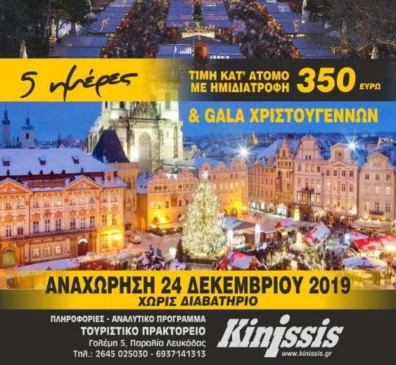 Χριστούγεννα στο Βελιγράδι με το «kinissis»