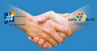 Η Λευκάδα σταθμός στην δράση «let΄s Do It Greece»