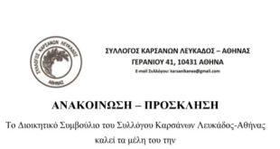 Εκλογοαπολογιστική Συνέλευση στον Σύλλογο Καρσάνων