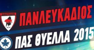 Αγώνας Πρωταθλήματος: Πανλευκάδιος Μοναστηράκι