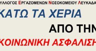 Κάλεσμα του Συλλόγου Εργαζομένων του ΓΝΛ στο συλλαλητήριο