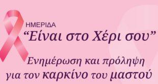 Ημερίδα: Ενημέρωση και πρόληψη για τον καρκίνο του μαστού