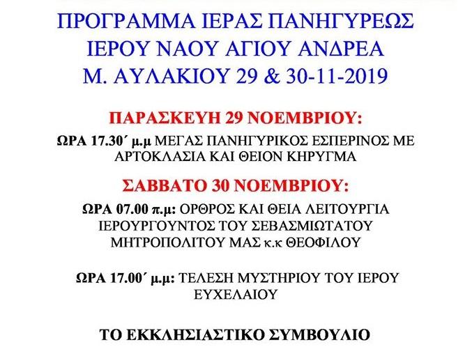 Πρόγραμμα Ιεράς Πανήγυρης του Αγ. Ανδρέα στο Μ. Αυλάκι